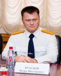 Краснов Игорь Викторович